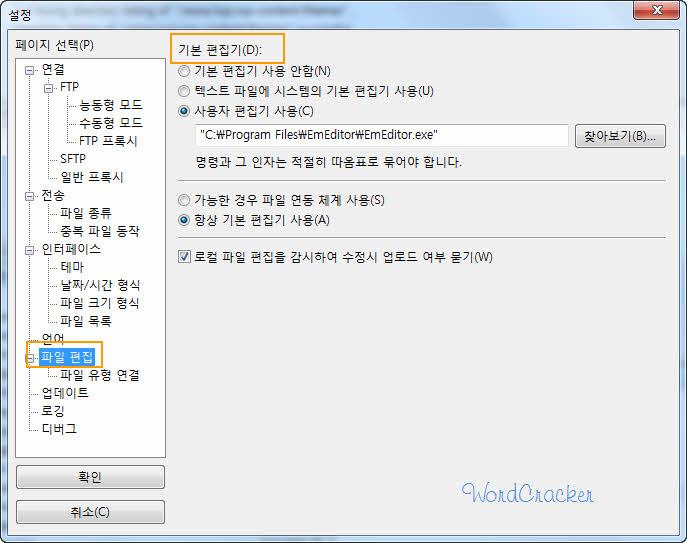 Specify Text Editor in FileZilla