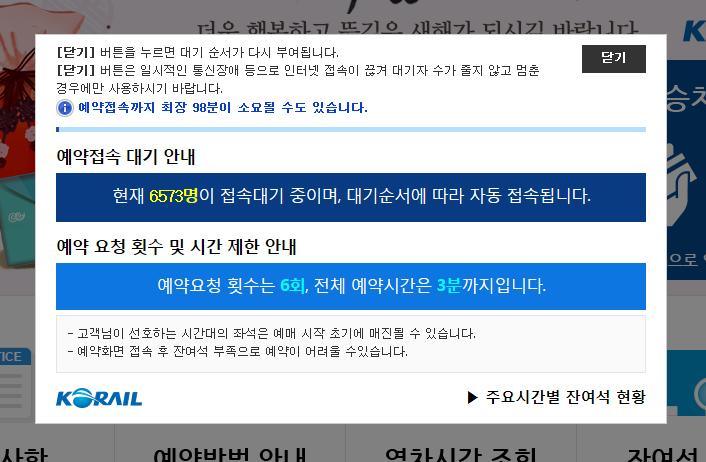 설 연휴 귀성 열차 예약