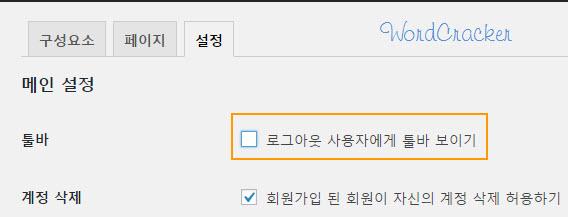 BuddyPress Toolbar option