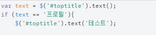 jQuery를 사용하여 텍스트 변경하기