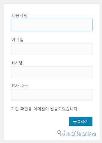 [워드프레스] 회원 등록 페이지 URL 변경하기
