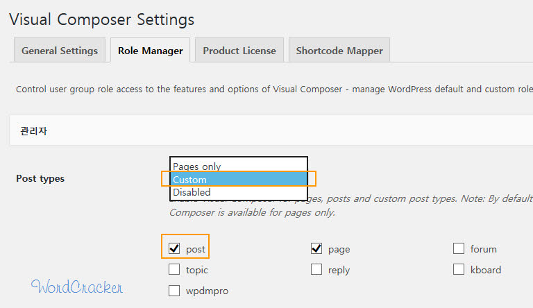 Visual Composer Settings in WordPress