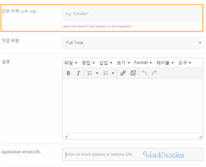 WordPress Job Manager Plugin 1