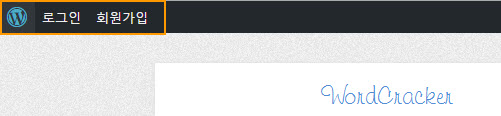 [워드프레스] 비로그인 사용자에게 대시보드 표시줄(툴바)이 표시되는 경우