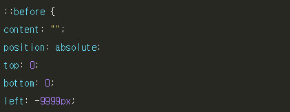 [CSS] DIV 경계 밖으로 배경색을 확장하는 방법