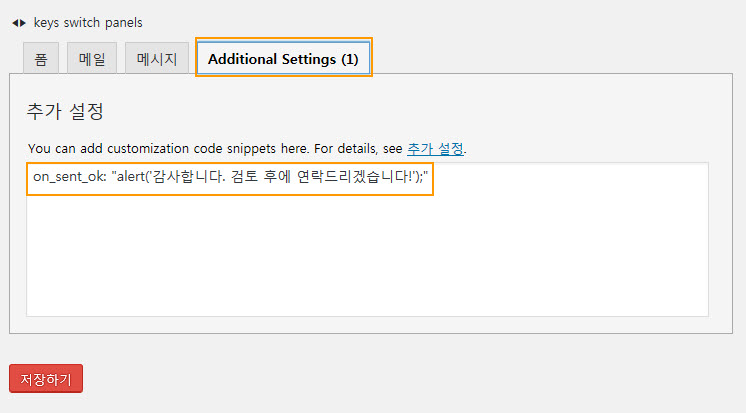 Contact Form 7 Additional Settings - 컨택트 폼 7 추가 설정