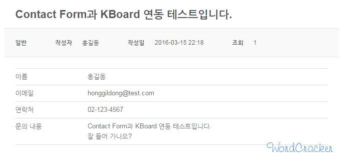 [워드프레스] Contact Form 7에서 제출한 문의 글을 Kboard에 자동 게시하기