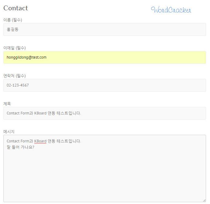 Contact Form 7 in WordPress - 워드프레스 문의 폼 플러그인