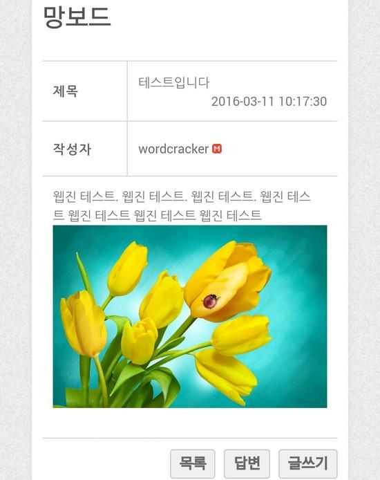 Mangboard Mobile List screen_cr
