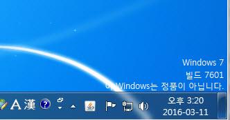 이 Windows는 정품이 아닙니다