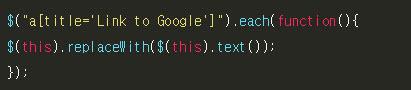 [jQuery] 텍스트를 유지한 상태에서 하이퍼링크 지우기