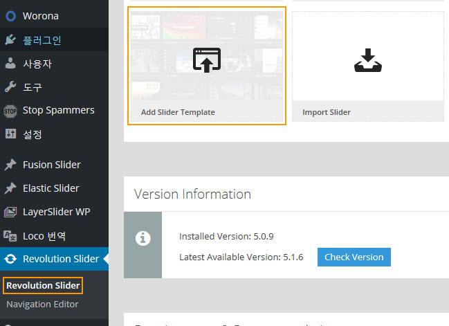 Revolution Slider Template - 레볼루션 슬라이더 템플릿