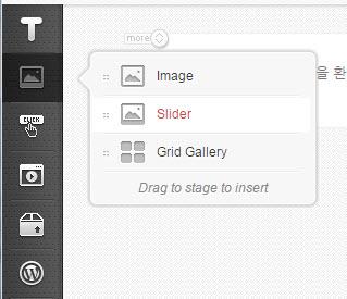 Slider - 무료 페이지 빌더