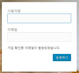 WordPress Default Registration Screen - 워드프레스 기본 등록 화면