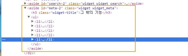 WordPress Meta Widget elements