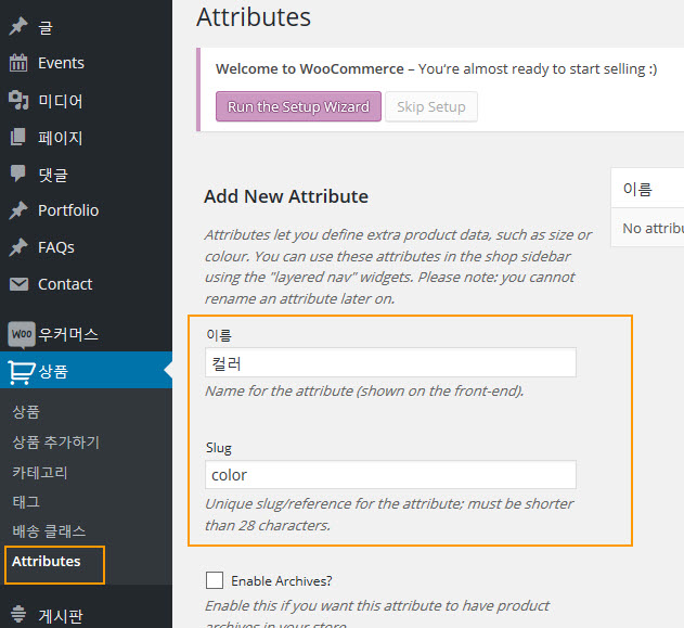 Add New Attribute - 우커머스 새 속성 추가하기