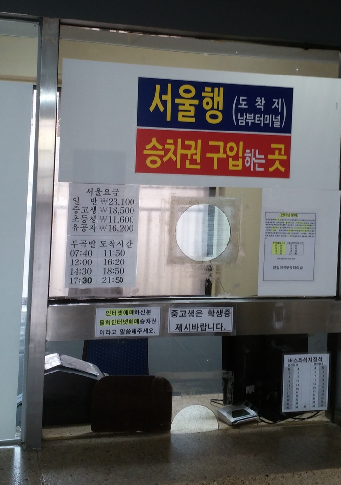 Bugok for Seoul