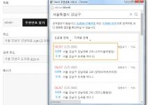 Daum Zipcode in WordPress 218x150 - [워드프레스] Contact Form 7/Quform에 우편번호 검색창 추가하기