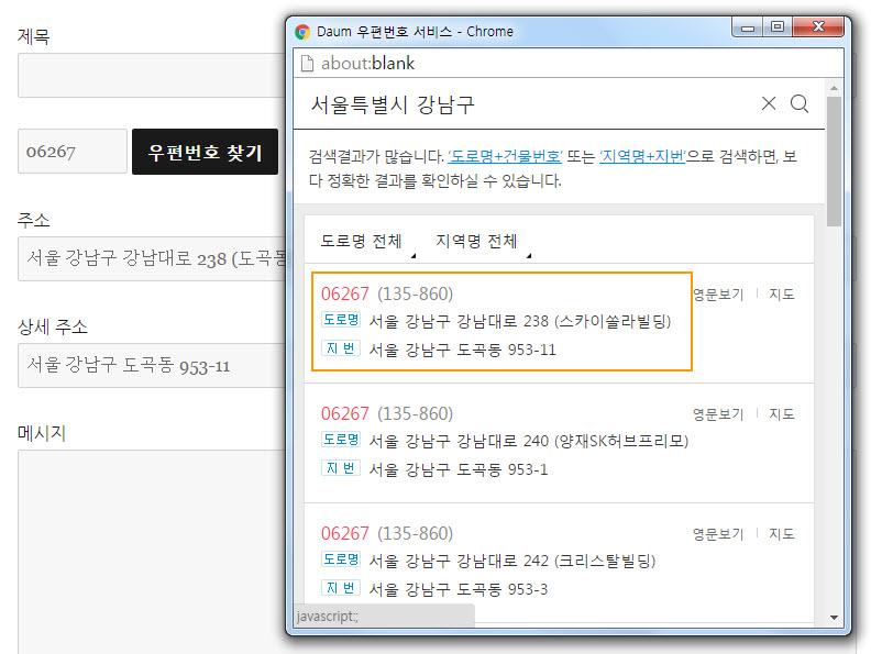 Daum Zipcode in WordPress