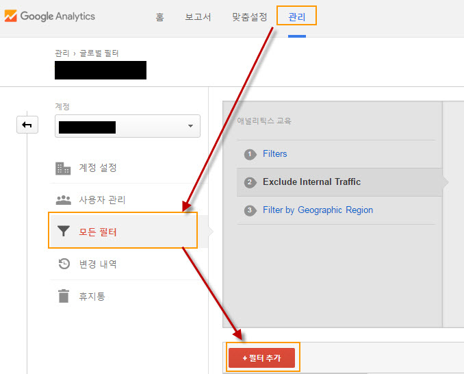 Exclude internal traffic、GoogleアナリティクスのIPアドレスを除くため
