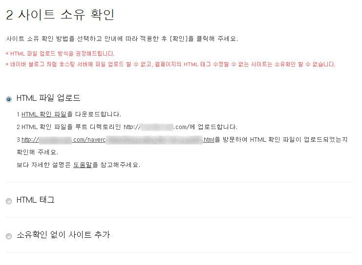 네이버 소유권 확인