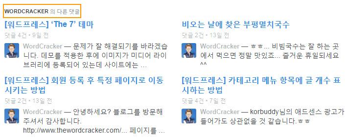 Disqus에서 '~의 다른 댓글' 섹션 숨기기