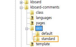 Kboard comments skin