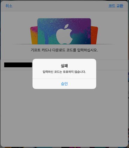 Apple ID(애플 계정)의 국가 설정 변경하기