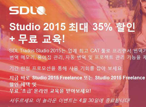 Trados Studio 2015 Sales April