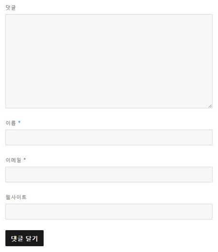 WordPress Default Comment form