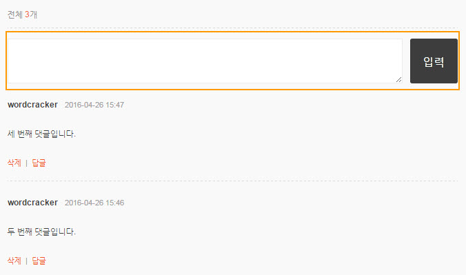 WordPress Kboard Comment list order