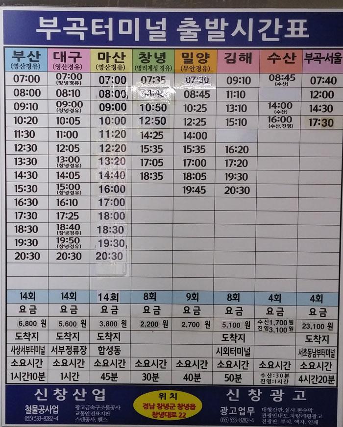 釜谷市外バスターミナル時刻表