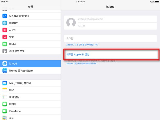 iCloud Create a new account - 애플 계정 만들기