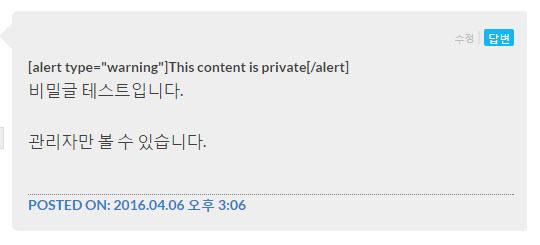 [워드프레스] bbPress 게시판에 비밀 토픽/답변 달기