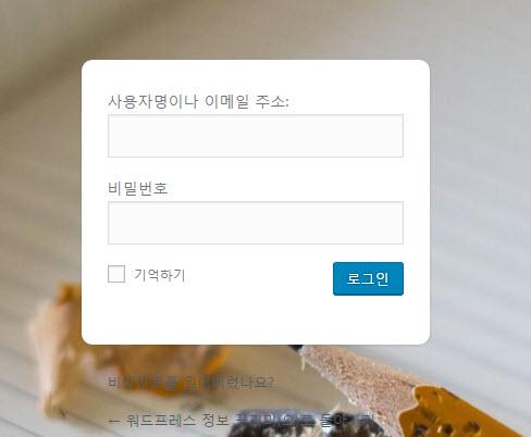 Change login page in WordPress