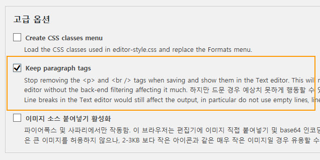 Enable-paragraph-tags-in-WordPress_