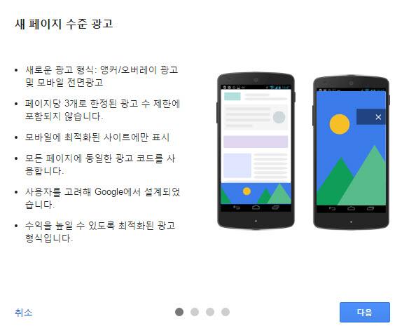 [워드프레스] 구글 애드센스 페이지 수준 광고 코드 추가하기