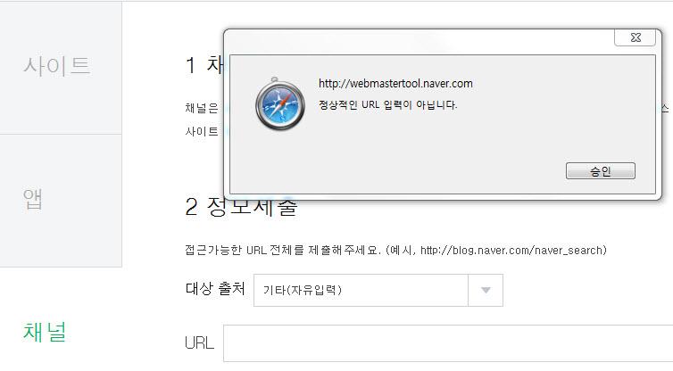 Naver webmaster tool