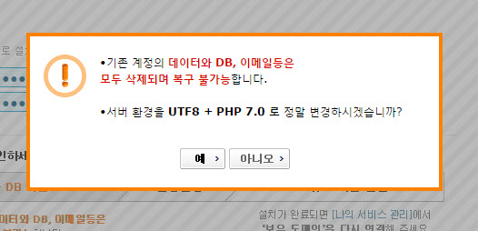 Cafe24 PHP 7 upgrade confirmation