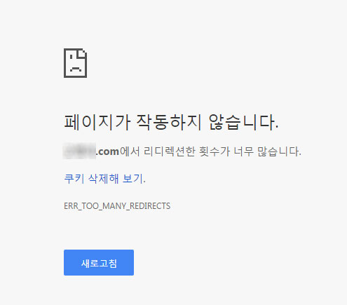 ERR_TOO_MANY_REDIRECTS 오류