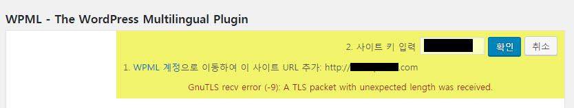 GnuTLS recv error in wpml 2
