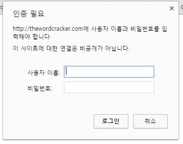 웹사이트 또는 서브디렉터리에 비밀번호를 설정하는 간단한 방법