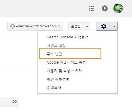 change-url-in-google-webmaster-tools