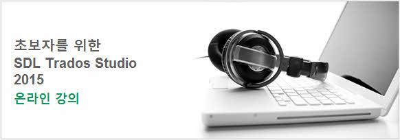 [번역] 초보자를 위한 SDL Trados Studio 2015 온라인 강의