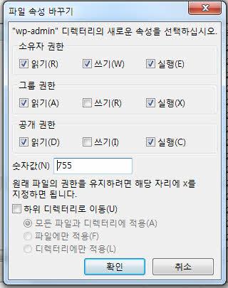 setting file permissionワードプレスパーミッション設定
