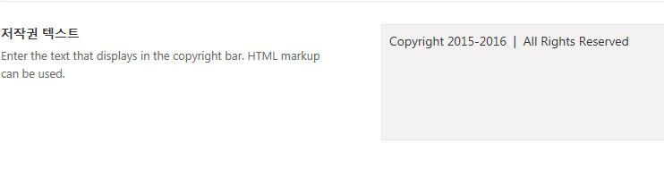 Avada テーマ WordPress フッターの著作権フレーズを変更する方法