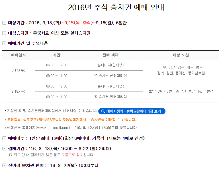 Chuseok-Ticketing