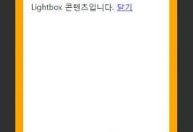 Lightbox popup 218x150  -  [CSS]テキストをクリックすると、divがポップアップで表示されるようにする方法