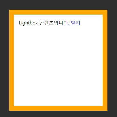 텍스트 링크를 클릭하면 지정된 div 영역이 Lightbox 팝업 형식으로 표시됩니다.