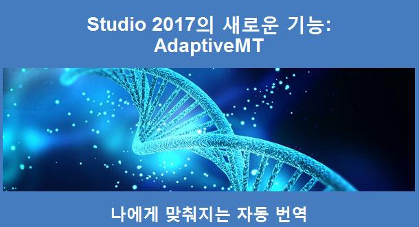 SDL Trados Studio 2017과 차세대 자동 번역(MT) 엔진